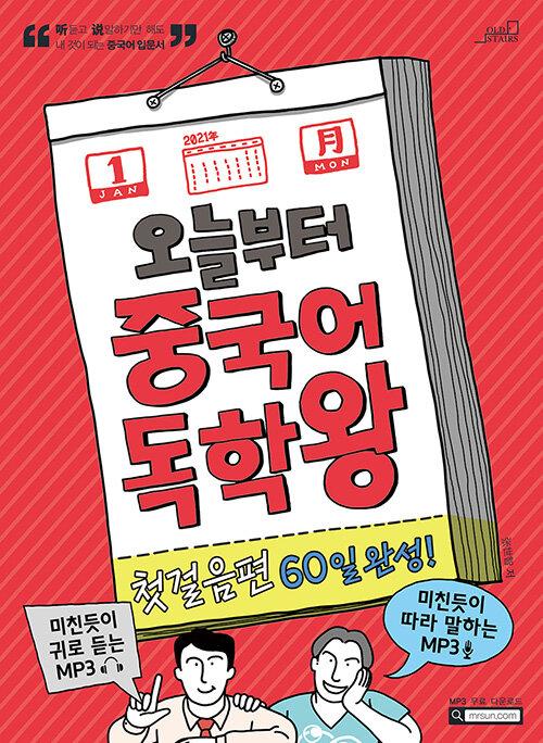 오늘부터 중국어 독학왕 첫걸음편 60일 완성!
