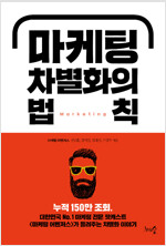 [요약 발췌본] 마케팅 차별화의 법칙