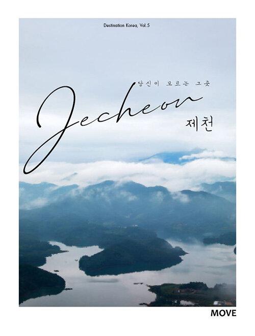당신이 모르는 그 곳 제천 Jecheon