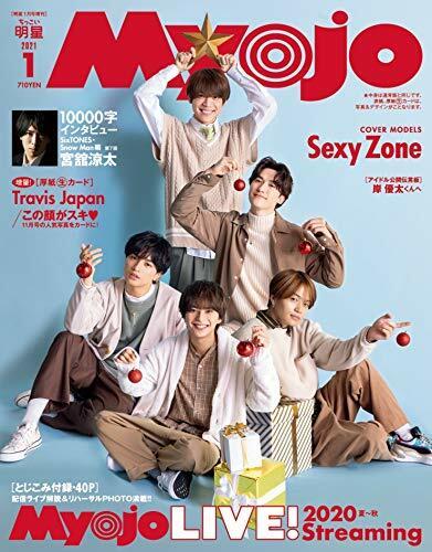 ちっこいMyoJo(ミョ-ジョ-) 2021年 01 月號 [雜誌]: MyoJo(ミョ-ジョ-) 增刊