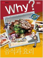 Why? 음식과 요리