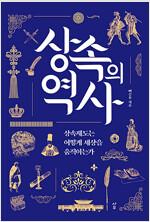 [요약 발췌본] 상속의 역사