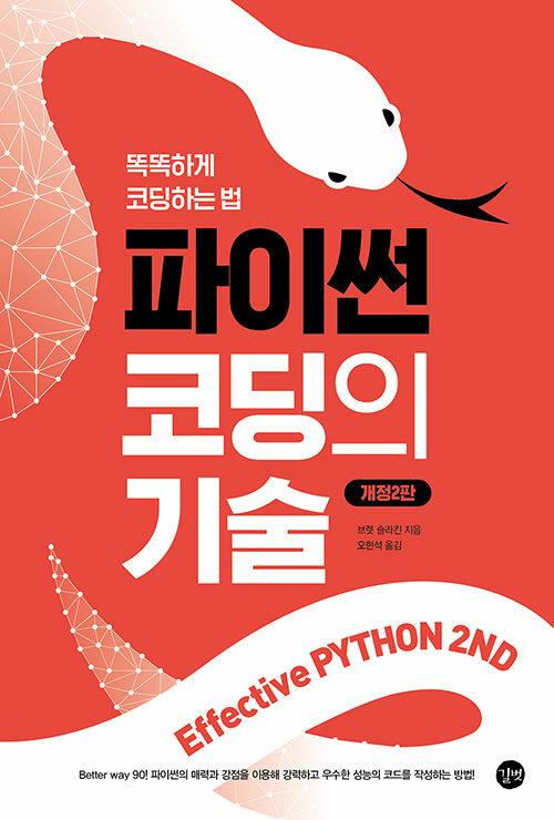 Effective Python 2nd 이펙티브 파이썬 : 파이썬 코딩의 기술