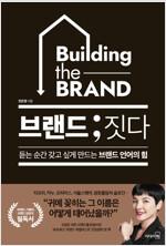 [요약 발췌본] 브랜드 ; 짓다