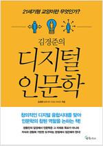 [요약 발췌본] 김경준의 디지털 인문학