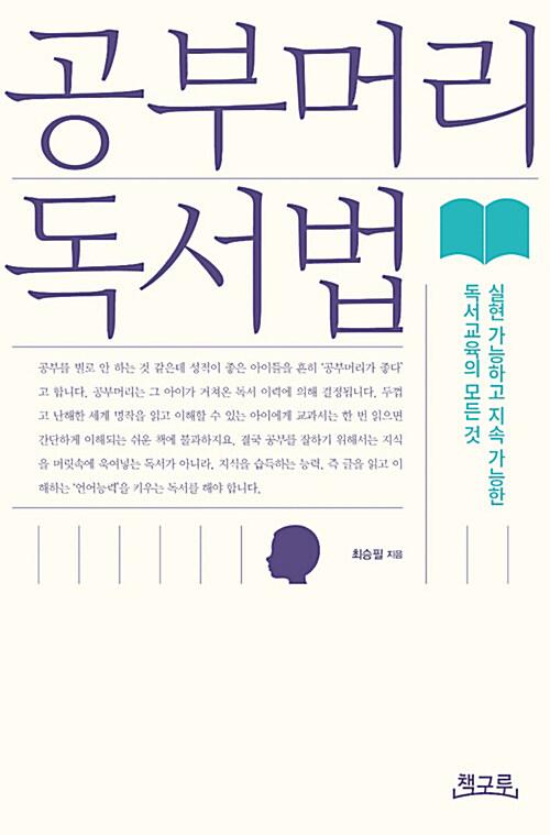 [요약 발췌본] 공부머리 독서법
