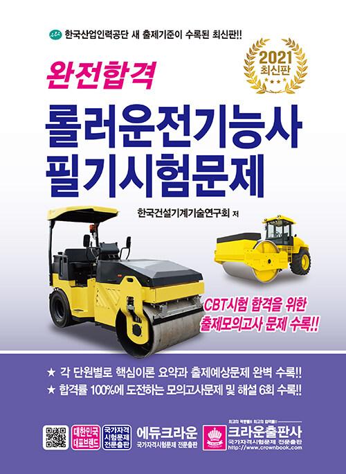 2021 완전합격 롤러운전기능사 필기시험문제