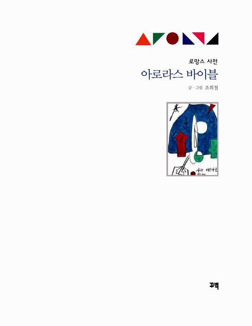 아로라스 바이블 : 로망스 사전