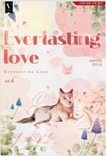 [BL] 에버래스팅 러브 (Everlasting Love) 4 (완결)