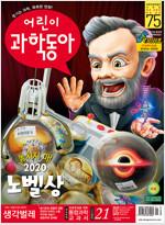 어린이 과학동아 Vol.21 : 2020.11.01