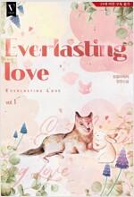 [세트] [BL] 에버래스팅 러브 (Everlasting Love) (외전 포함) (총5권/완결)