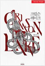 [세트] [GL] 크림슨 레이크 (총4권/완결)