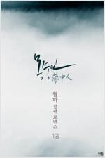 [세트] 몽중인 (총2권/완결)