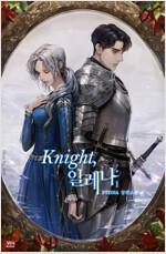 [세트] Knight, 일레나 (총3권/완결)