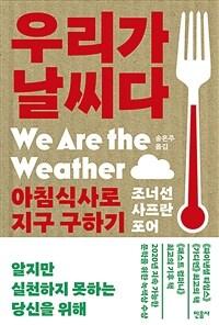 우리가 날씨다 : 아침식사로 지구 구하기