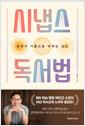 [중고] 시냅스 독서법