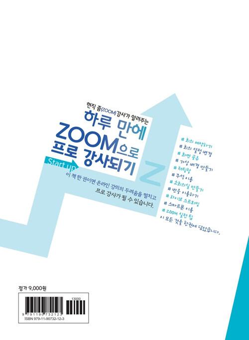 Start up 현직 줌(ZOOM) 강사가 알려주는 하루 만에 ZOOM으로 프로 강사되기