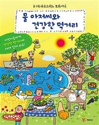 물 아저씨와 건강한 먹거리 : 물 아저씨 과학 그림책 특별판