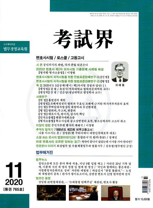 고시계 考試界 2020.11