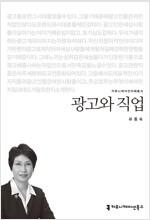 [중고] 광고와 직업