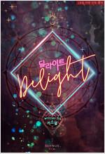 [세트] [BL] 딜라이트 (Delight) (총2권/완결)