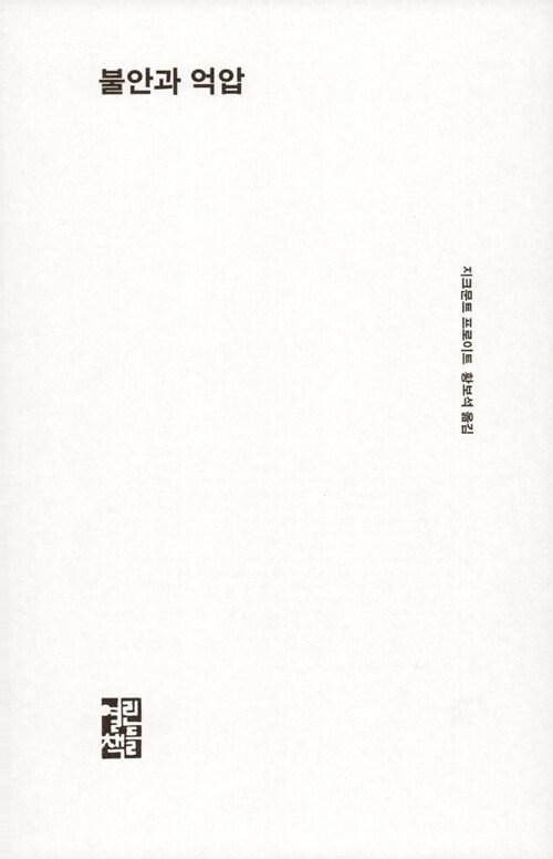 불안과 억압 / [2020년] 신판