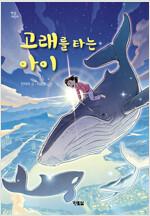고래를 타는 아이