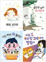 2021 초등 2학년 국어 필독 세트 - 전4권