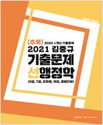 2021 김중규 기출추록 선행정학