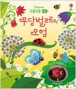 꼬물꼬물 태엽 무당벌레의 모험