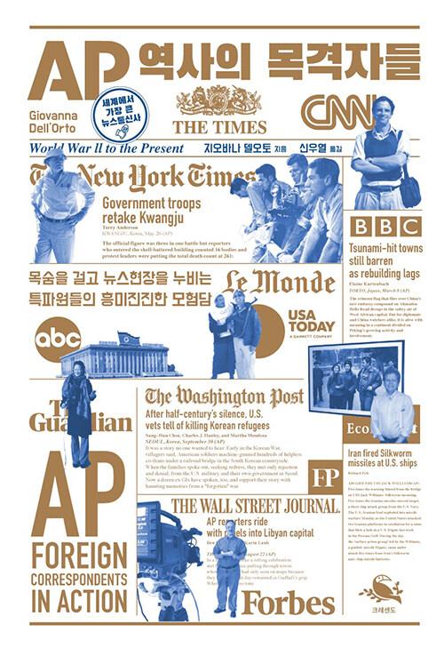 AP, 역사의 목격자들
