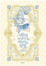 [세트] 사랑의 마법약을 해독하는 방법 (외전 포함) (총5권/완결)