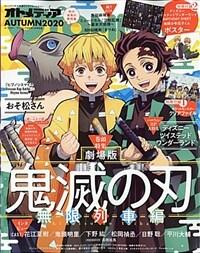 オトメディア AUTUMN 2020(アニメディア 20120年 12月號 別冊)
