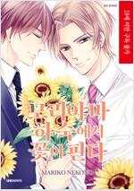 [비애] 모리야마 하숙에서 꽃이 핀다