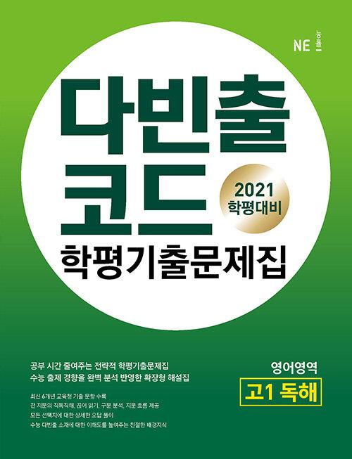 다빈출코드 학평기출문제집 영어영역 고1 독해 (2021년)