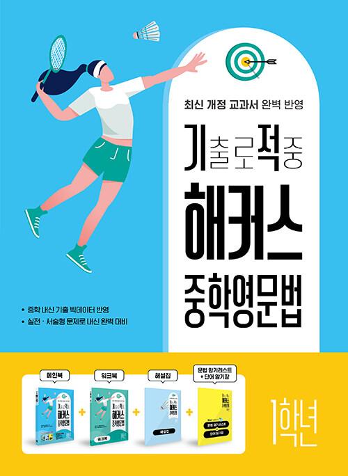 기출로 적중 해커스 중학영문법 1학년 + 워크북 + 해설집 세트 - 전4권