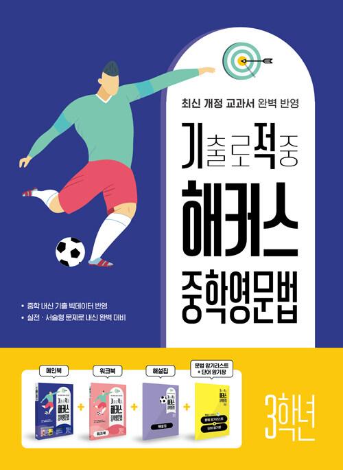 기출로 적중 해커스 중학영문법 3학년 + 워크북 + 해설집 세트 - 전4권
