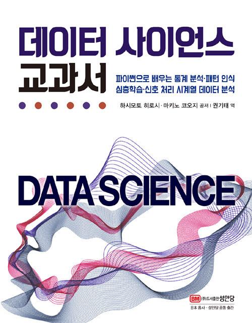 데이터 사이언스 교과서 : 파이썬으로 배우는 통계 분석·패턴 인식·심층학습·신호 처리 시계열 데이터 분석