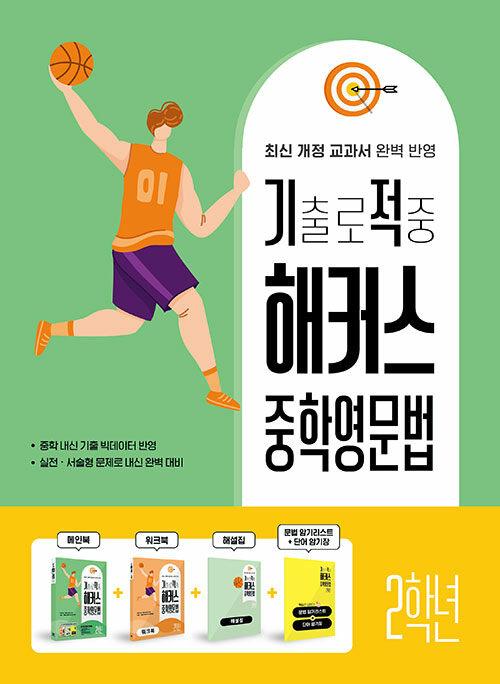 기출로 적중 해커스 중학영문법 2학년 + 워크북 + 해설집 세트 - 전4권