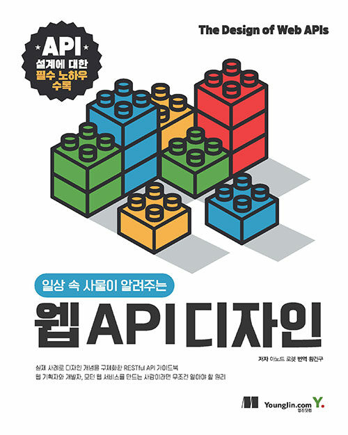 웹 API 디자인