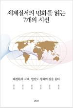 세계질서의 변화를 읽는 7개의 시선