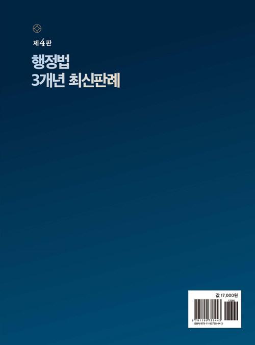 행정법 3개년 최신판례 : 2018년 1월부터 2020년 6월까지 / 제4판
