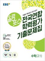 EBS 올림포스 전국연합학력평가 기출문제집 수학 고1 (2021년)