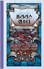 [세트] 폴라리스 랩소디 (개정판) (총5권/완결)