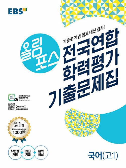 EBS 올림포스 전국연합학력평가 기출문제집 국어 고1 (2021년)