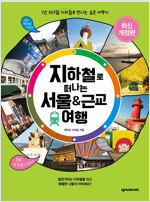 지하철로 떠나는 서울 & 근교 여행