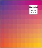 블랙라벨 중학수학 공식집 (2021년)