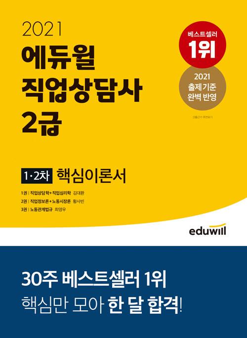 2021 에듀윌 직업상담사 2급 1·2차 핵심이론서