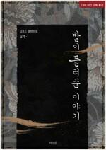 [세트] [BL] 밤이 들려준 이야기 3부 (외전 포함) (총5권/완결)
