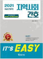 2021 It's easy 8급 간호직 지역사회간호